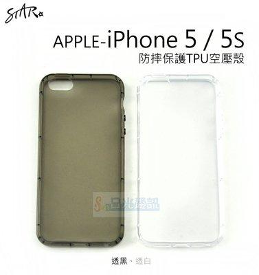 s日光通訊@【STAR】【限量】APPLE iPhone 5 / 5S 防摔保護TPU空壓殼 軟殼 透明 裸機感