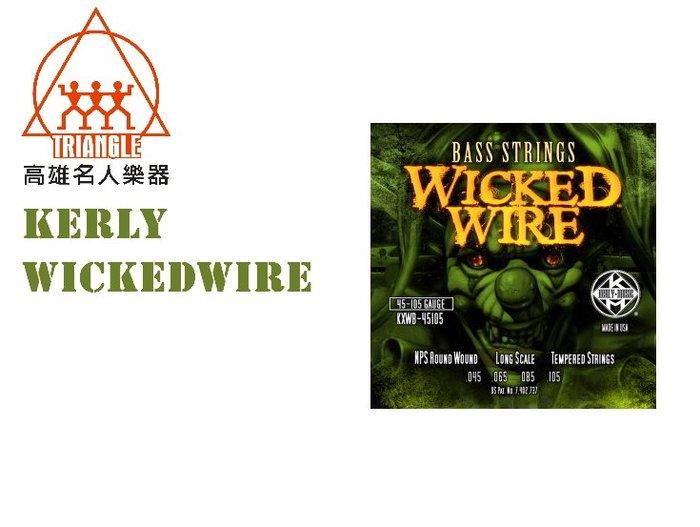 【名人樂器】Kerly 美製冰火弦 貝斯 WickedWire系列 4弦 (45-105) 貝斯弦