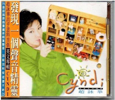 趙詠華 Cyndi 首張英文專輯 全新未拆 589900011105 再生工場 02
