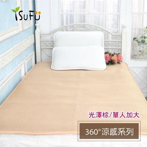 【舒福家居】3D立體透氣涼墊寢具 單人加大