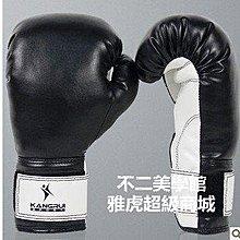 康瑞成人拳擊手套 兒童散打搏擊手套打沙包沙袋格斗防身搏擊拳套Lc_697