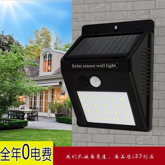 【20顆LED 防雨防曬】太陽能充電人體感應燈【N0057】