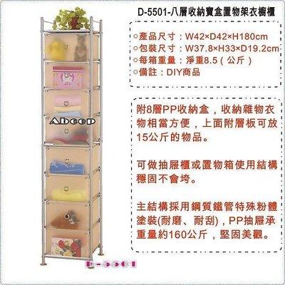 【中華批發網DIY家具】D-5501-...