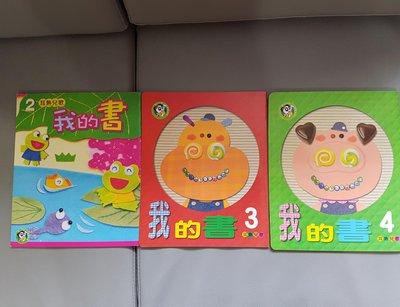 【華人國際】耳熟兒歌2,3,4三本