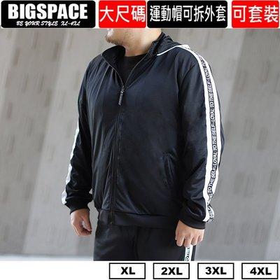 【加大空間】帽可拆運動大尺碼外套 有褲子可搭套裝 XL~4XL XXXXL BIGSPACE【725008】