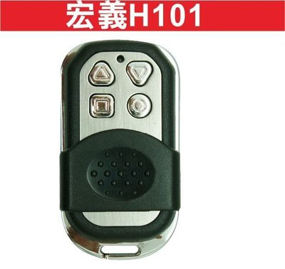{遙控器達人}宏義H101 內貼T36 發射器 快速捲門 電動門遙控器 各式遙控器維修 鐵捲門遙控器 拷貝
