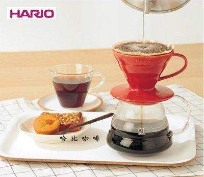 【豐原哈比店面經營】HARIO VDC-01R V60 01錐形陶瓷濾杯/漏斗-紅色