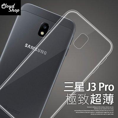 超薄 透明殼 三星 J3 Pro SM-J330 5吋 手機殼 TPU 軟殼 隱形 保護套 裸機 保護殼 無翻蓋