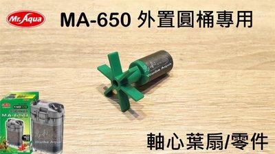 Mr.aqua-水族先生 MA-650 多功能圓桶過濾器(專用軸心/零件)