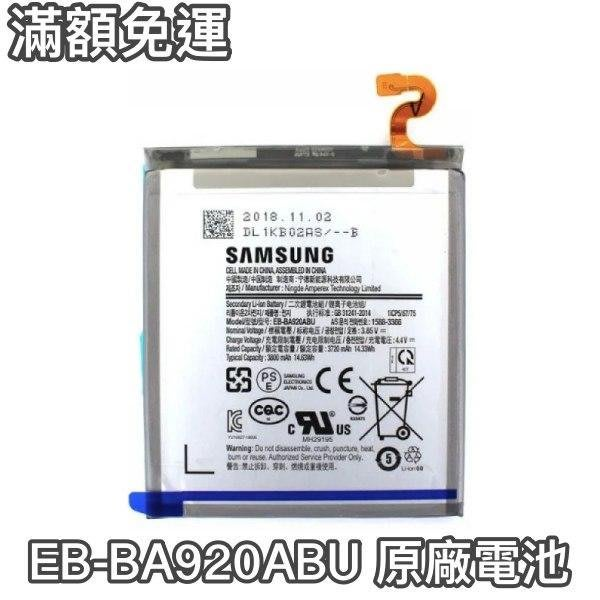 【含稅附發票】三星 A9 2018 原廠電池 A920 電池 EB-BA920ABU【附贈拆機更換工具】