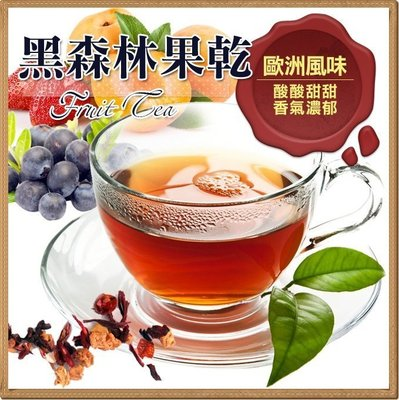 黑森林風味果乾茶茶包 果粒茶 水果茶包 一包(20入) 另有8種口味 草莓 藍莓 水蜜桃 蘋果 柳橙 【全健健康生活館】