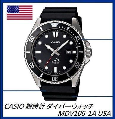 【現貨保證當日寄出/可自取】2019空運最新日本經典美版 CASIO MDV-106-1 鎖式錶冠 200m潛水表 箭魚