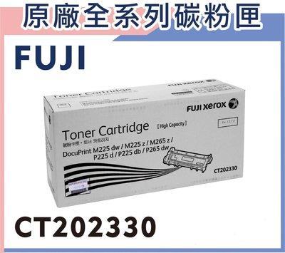 《睿豐科技》『3支優惠+免運』FujiXerox CT202330 原廠高容量黑色碳粉匣 M225dw/M265z