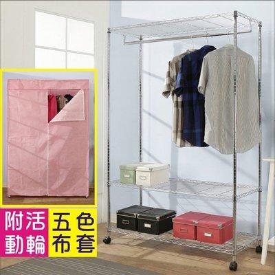 收納  外宿 租屋【居家大師】鐵力士三層單桿布套衣櫥附輪(120x45x185CM)/B-WA015粉紅白點/衣櫥
