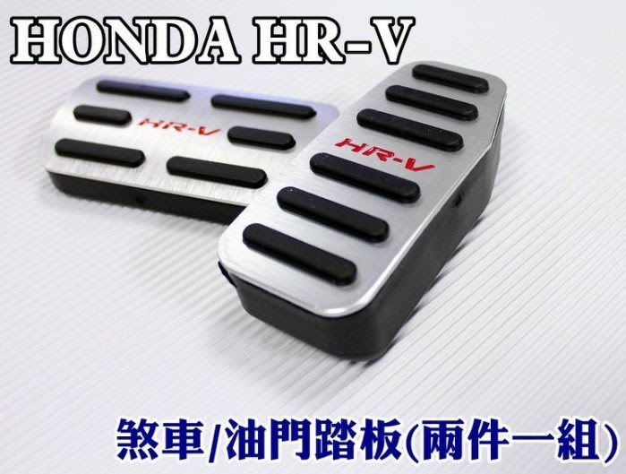 台中【阿勇的店】HONDA HRV HR-V 專用 免鎖螺絲免鑽孔 白金髮絲紋 煞車油門 踏板 高品質止滑膠墊絕不鬆動