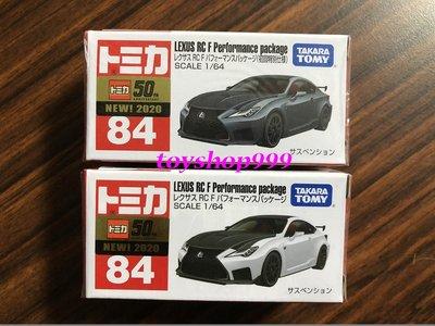 TOMICA多美小汽車 84 LEXUS RC F 一般版+初回特別版 (999玩具店)