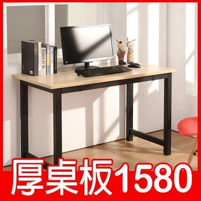 電腦桌 辦公桌 書桌 餐桌 時尚工業風 桌120CM加厚桌板 鋼管烤漆腳 桌子 學習桌 LS-612