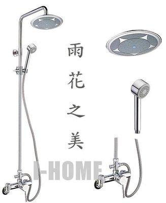 I-HOME 水龍頭 台製 雨花 VT-SA124 沐浴花灑龍頭(免運) 淋浴花灑組 附蓮蓬頭