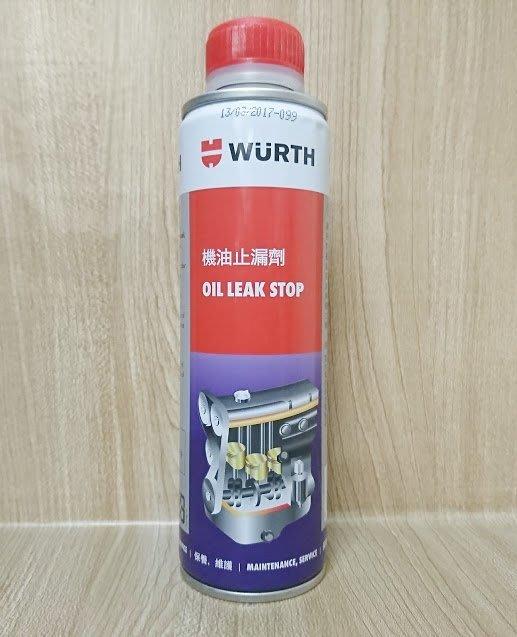 (C+西加小站) 福士  WURTH   機油止漏劑 公司貨   OIL LEAK STOP