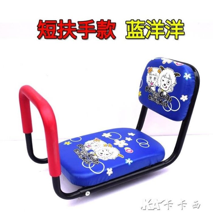 自行車兒童座椅後座椅電動車後坐墊後座墊簡易靠背椅子帶扶手把手NXPN