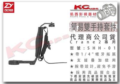凱西動態館【 ZHIYUN 智雲 SHH-01 簡易版雙手持套件 適用 雲鶴 Crane 2 三軸穩定器 公司貨 】 台北市