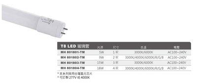 台北市長春路 LED T8燈管 玻璃燈管 1呎 1尺 MARCH 5W