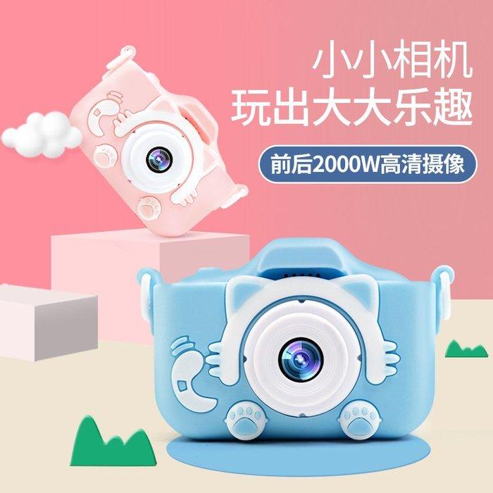 【挑戰最低價】mini兒童相機 2000萬高清像素 卡通數碼相機 小單反運動攝像玩具 前後雙攝 定時拍攝
