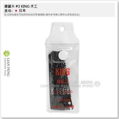 【工具屋】*含稅* 線鋸片 #3 KING 木工 1包-10片  9T 線鋸機用 舊型 木工用 木作 短規格 日本製