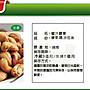【蜜汁腰果】《EMMA易買健康堅果零嘴坊》挑戰最低價.麥芽糖加上酥脆,可謂人間美味