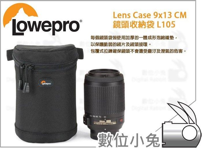 數位小兔【Lowepro Lens Case 9x13 CM 鏡頭收納袋 L105】鏡頭袋 鏡頭套 鏡頭包