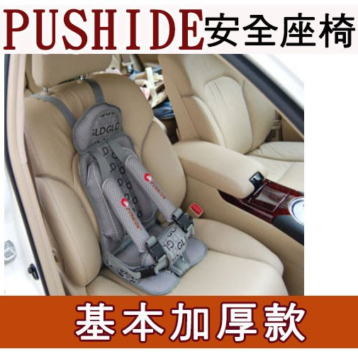 亮亮晶品☆PUSHIDE☆基本加厚款㊣普士德 汽車安全帶輔助型座椅 汽車安全座椅 兒童安全座椅 增高墊 原價790