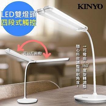 【KINYO】活動式雙燈管LED檯燈/ 桌燈(PLED-427)雙頭觸控 台北市