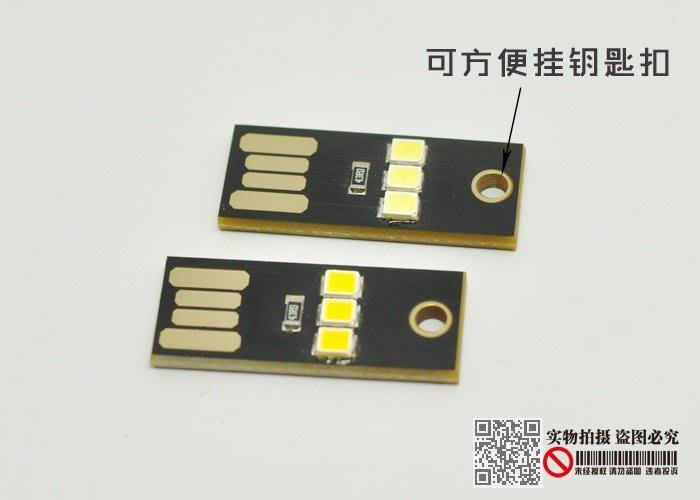 【PGA】行動動電源usb燈 USB野營燈 3 LED 電腦小夜燈 超迷你超小超薄