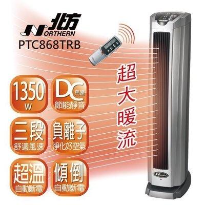 德國北方 智慧型負離子直立式陶瓷遙控電暖器 PTC868TRB
