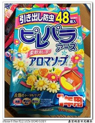 嘉芸的店 日本製 48入(48袋)衣物...