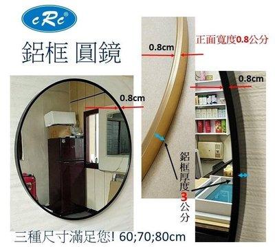 【MRA60】60公分 圓形鋁框明鏡 浴室鏡 化妝鏡 浴室用鏡子 衛浴五金 新品 時尚 DIY簡易安裝