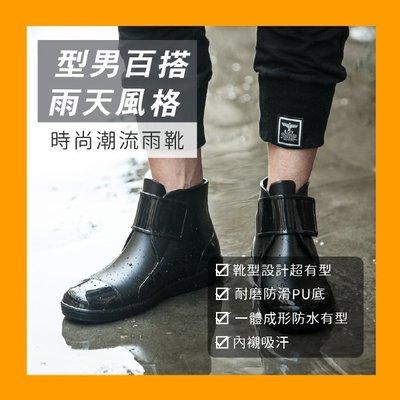 雨靴男士膠鞋防滑水鞋低幫套鞋雨鞋短筒工作防水鞋男-黑39-44【AAA5231】