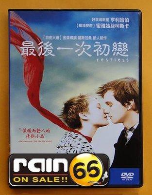 ⊕Rain65⊕正版DVD【最後一次初戀/Restless】-心靈捕手導演(直購價)