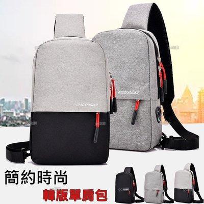 韓系潮包 單肩包 斜背包 側背包 胸包 槍包 防盜包 運動腰包 公事包 後背包 學生書包 J0306