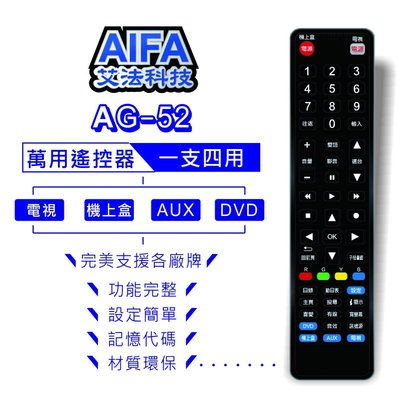 AIFA AG-52 4合1萬用型遙控器 電視盒 機上盒 AUX DVD 中華電信 MOD 凱擘大寬頻 kbro 中嘉b