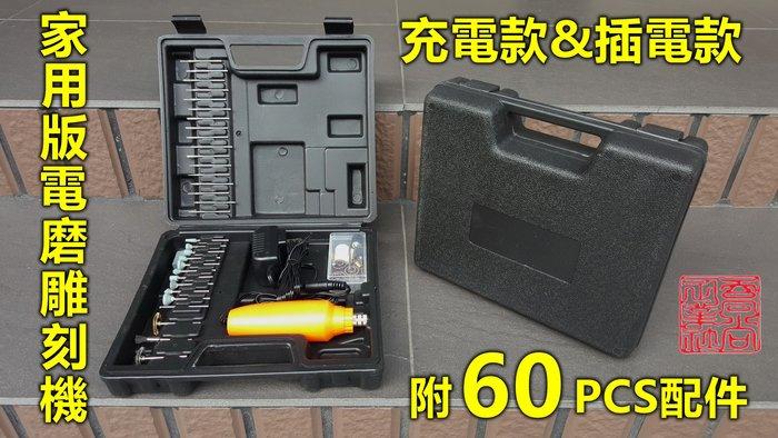 【喬尚拍賣】電磨雕刻機【充電款&插電款】 配件60PCS 研磨拋光 小砂輪機 打磨機 電動筆 小電鑚