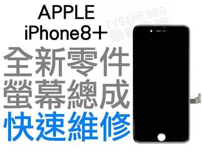 APPLE iPhone8+ Plus 全新液晶螢幕總成 液晶破裂 面板破裂 專業維修 快速維修【台中恐龍電玩】