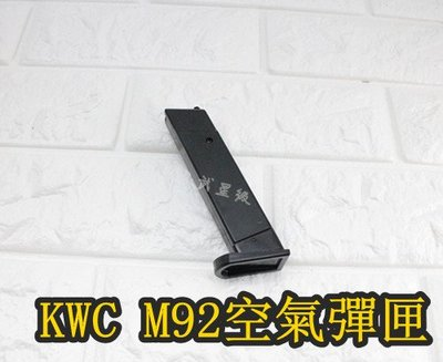 台南 武星級 KWC M92 空氣槍 彈匣(KWC KA13 貝瑞塔 M9 M9A1 手槍BB槍BB彈彈夾彈匣玩具槍短槍 台南市