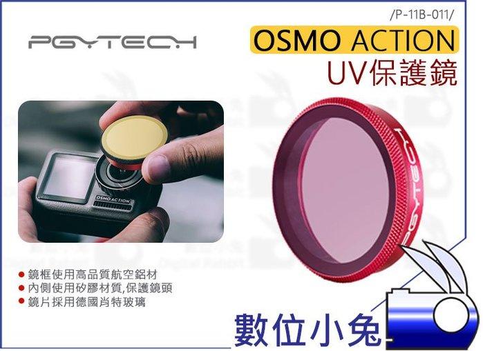數位小兔【PGYTECH OSMO Action 專業濾鏡 UV 保護鏡 】大疆 UV鏡 多層鍍膜 相機 靈眸 DJI
