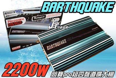 **Ji汽車音響**EARTHQUAKE 美國原裝進口  大地震 2200瓦四聲道競賽PRO級擴大機
