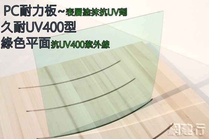 【UV400抗紫外線~保用5年以上】 PC耐力板 青綠平面 3mm 每才71元 防風 遮陽 PC板 ~新莊可自取