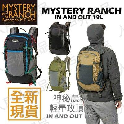 【台灣現貨】Mystery Ranch In and Out 19L 神秘農場 輕量攻頂背 通勤 背包 城市旅行 一日包