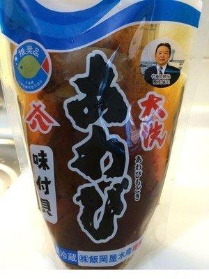 【嚴選】日本飯岡屋南美貝鮑魚