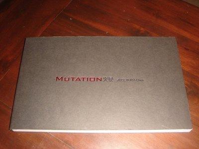 【三米藝術二手書店】MUTATION 突變:郭奕臣個展 2002~2007~~珍藏書交流分享,新苑藝術出版