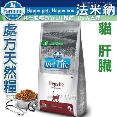 帕比樂-Farmina法米納-處方天然貓糧【肝臟2kg】VCH-2